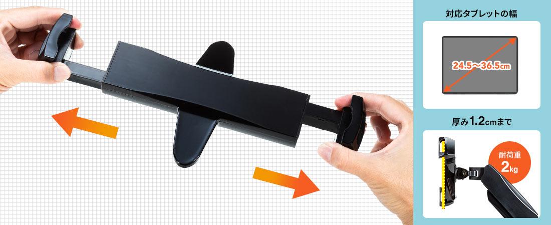 伸縮式ホルダーで簡単設置&がっちり固定