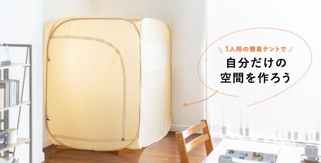 1人用の簡易テントで自分だけの空間を作ろう