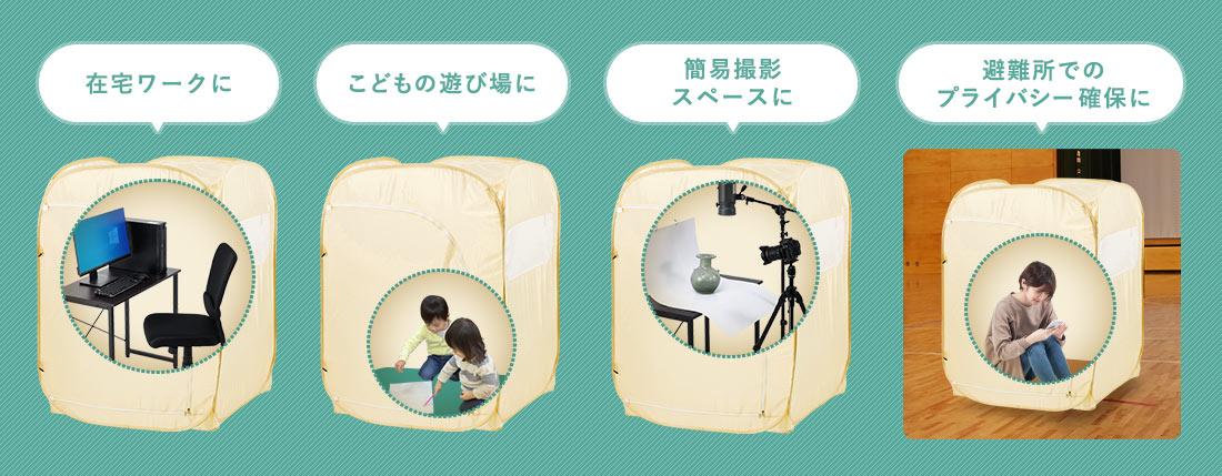 在宅ワークに こどもの遊び場に 簡易撮影スペースに 避難所でのプライバシー確保に
