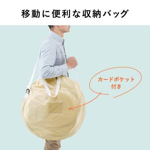 移動に便利な収納バッグ