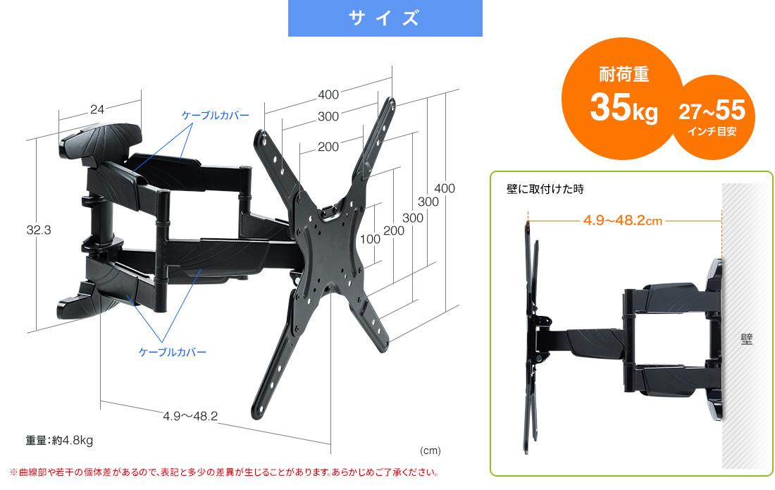 サイズ 耐荷重40kg 23~55型目安