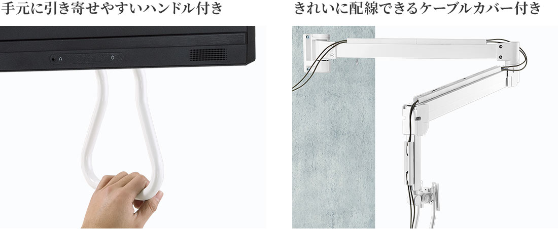 手元に引き寄せやすいハンドル付き きれいに配線できるケーブルカバー付き