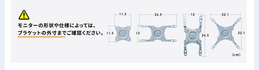 モニターの形状や仕様によっては、ブラケットの外寸までご確認ください。