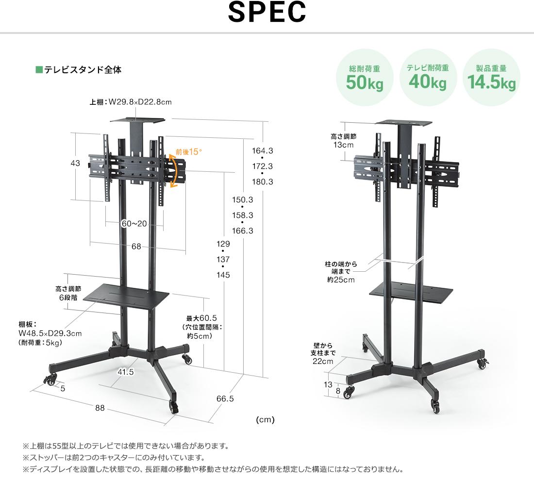 SPEC テレビスタンド全体