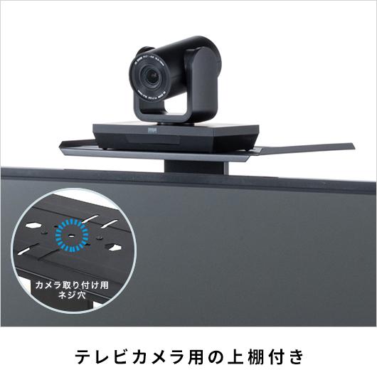 テレビカメラ用の上棚付き