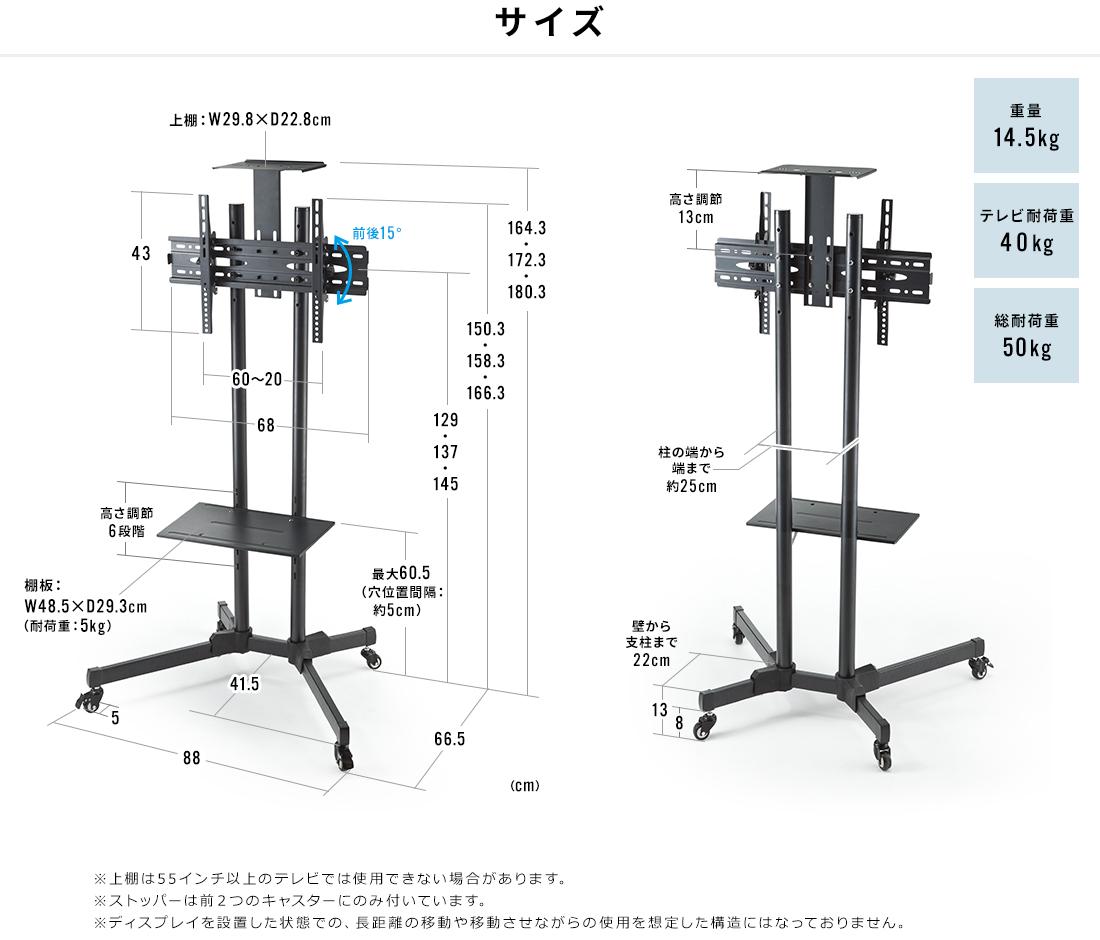 サイズ 重量14.5kg テレビ耐荷重40kg 総耐荷重50kg
