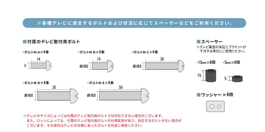 各種テレビに適合するボルトおよび状況に応じてスペーサーなどをご利用ください