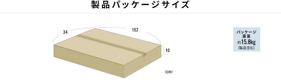 製品パッケージサイズ パッケージ重量約15.8kg