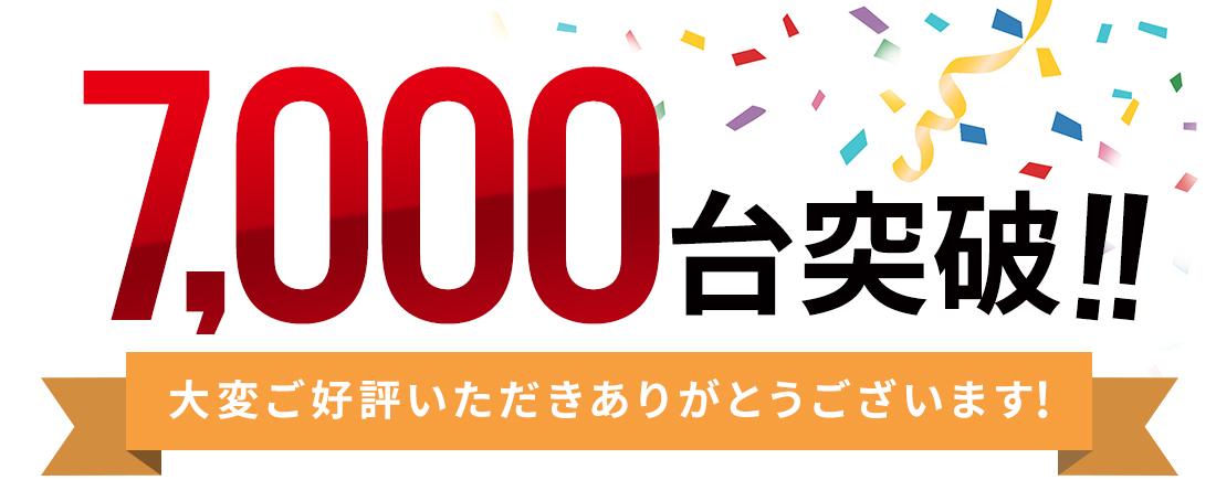 7000台突破 大変ご好評いただきありがとうございます