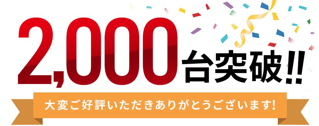 2,000台突破!!大変ご好評いただきありがとうございます!