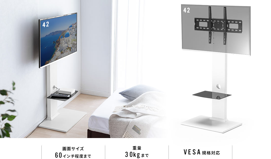 画面サイズ60インチ程度まで。重量30kgまで。VESA規格対応
