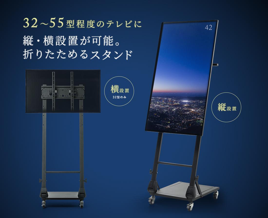 32〜55型程度のテレビに縦・横設置が可能。折りたためるスタンド