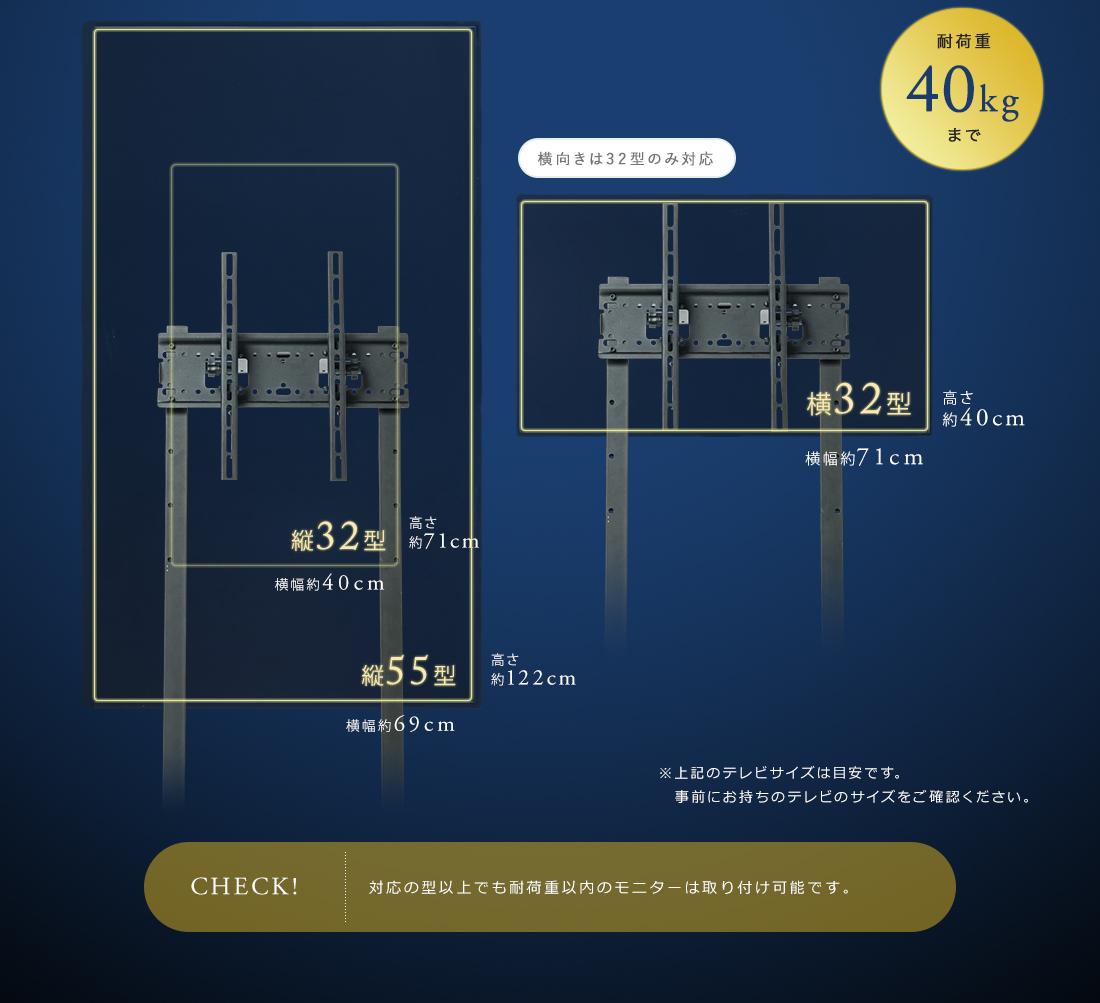 横向きは32型のみ対応。対応の型以上でも耐荷重以内のモニターは取り付け可能です。