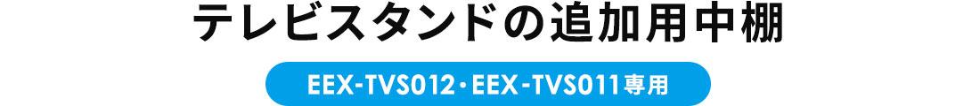 テレビスタンドの追加用中棚 EEX-TVS012・EEX-TVS011専用