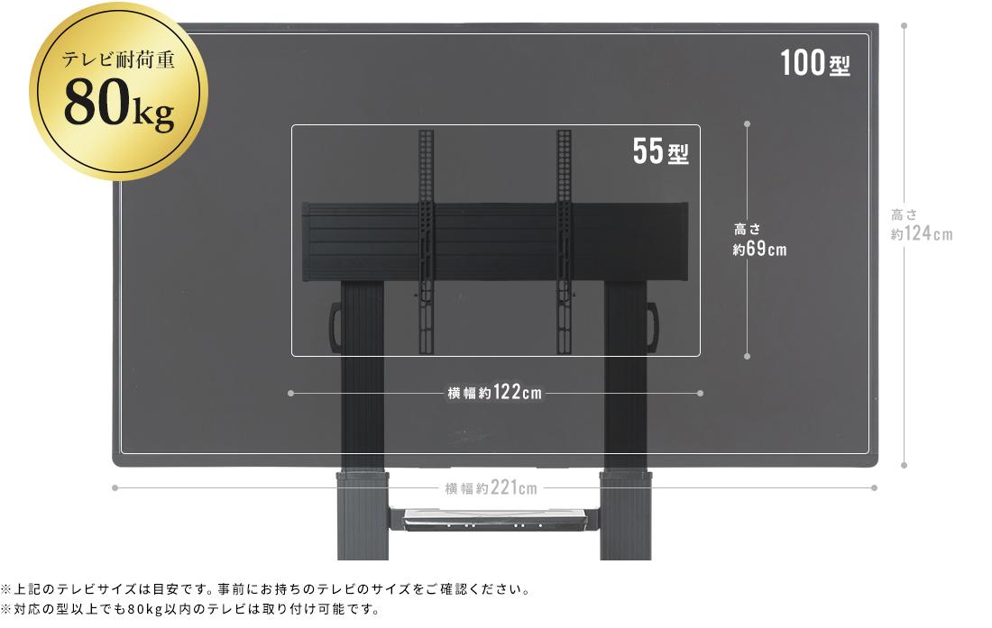 テレビ耐荷重80kg。※上記のテレビサイズは目安です。事前にお持ちのテレビのサイズをご確認ください。※対応の型以上でも80kg以内のテレビは取り付け可能です。