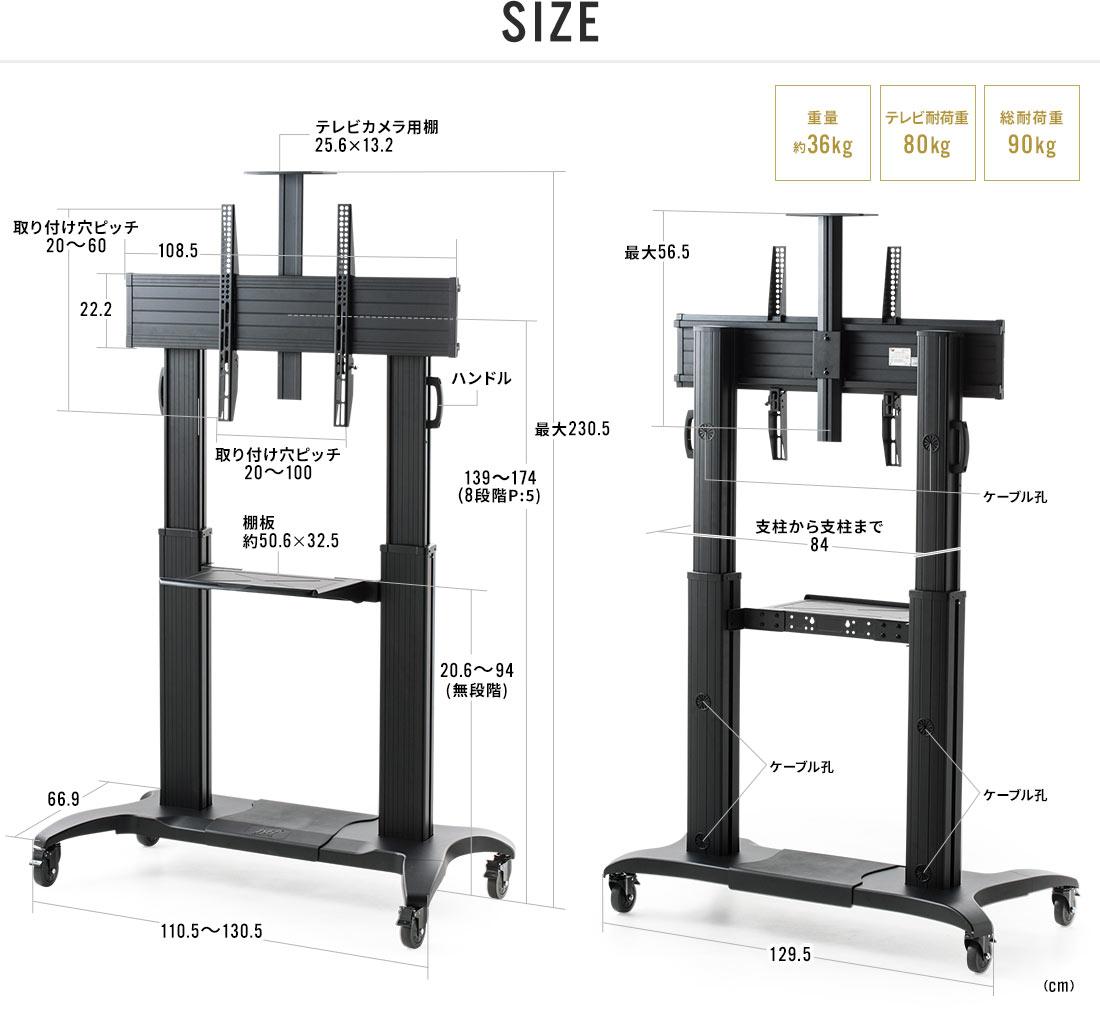 SIZE。重量約36kg、テレビ耐荷重80kg、総耐荷重90kg