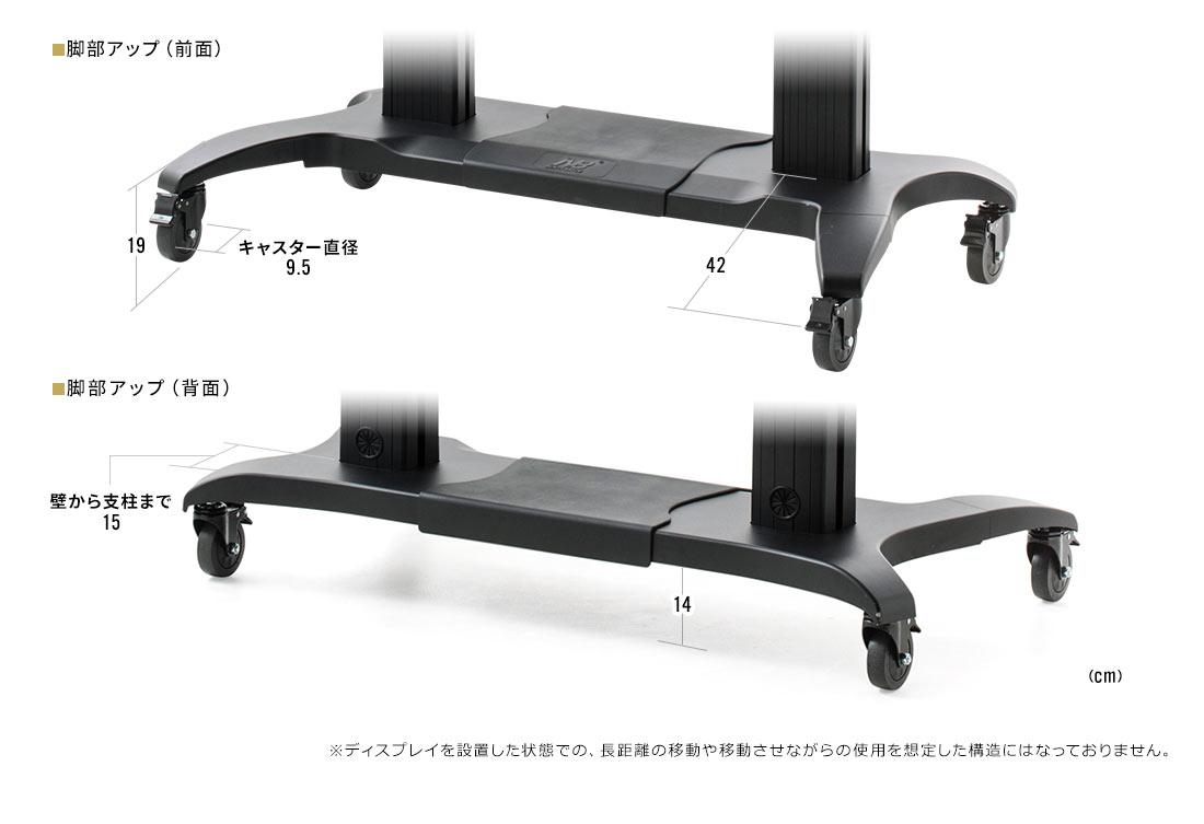 脚部アップ(前面)、脚部アップ(背面)。※ディスプレイを設置した状態での、長距離の移動や移動させながらの使用を想定した構造にはなっておりません。