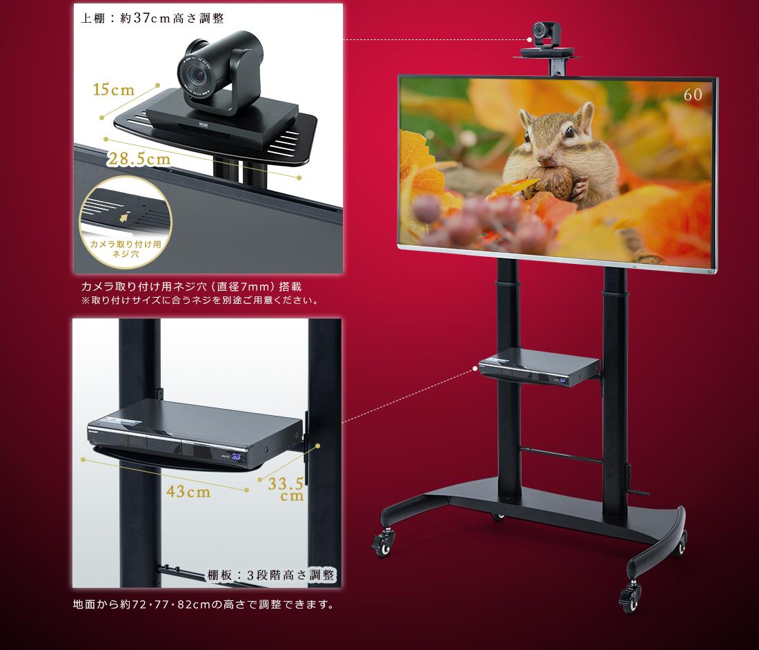 側面 テレビカメラ用棚