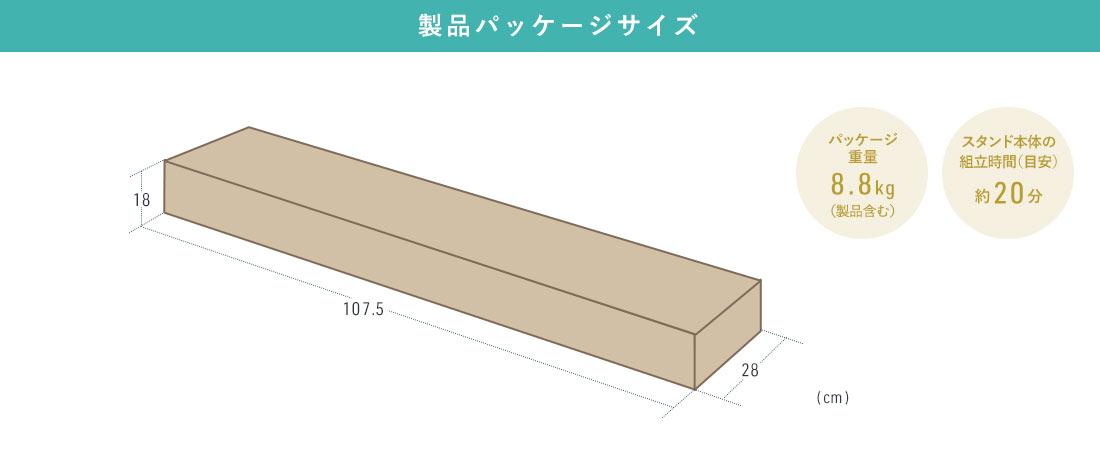 製品パッケージサイズ パッケージ重量8.8kg スタンド本体の組立時間約20分