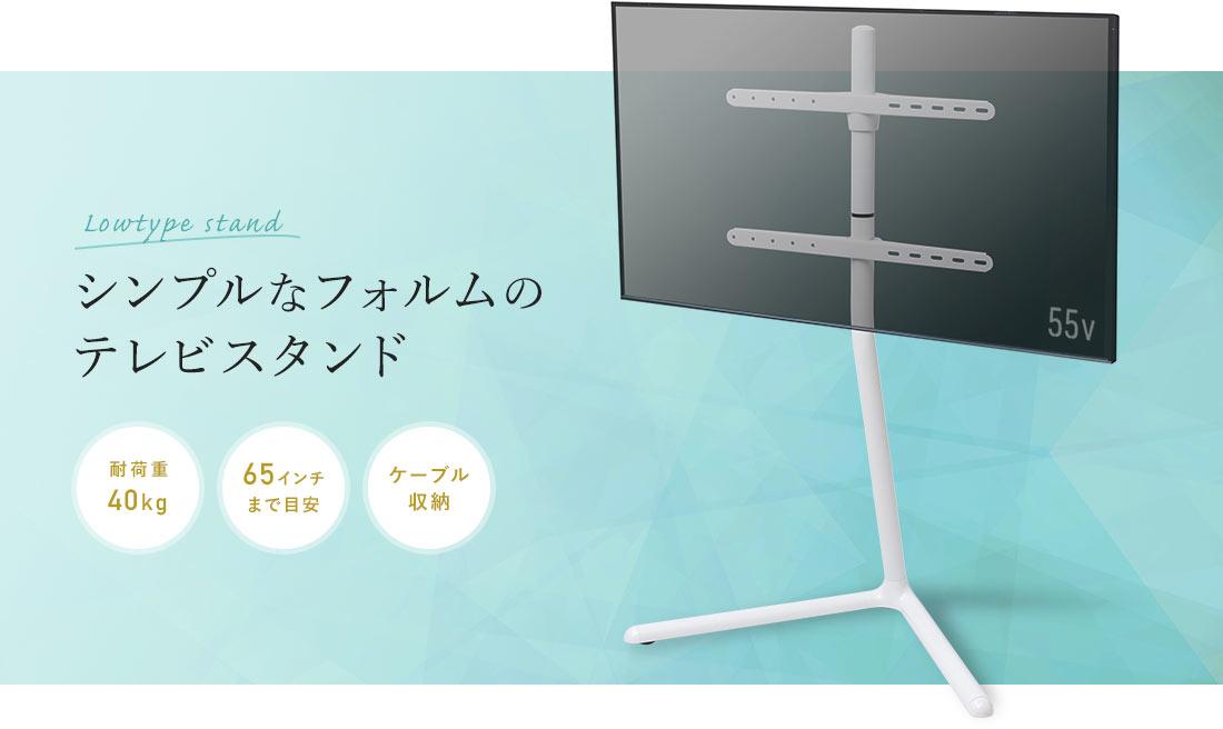 シンプルなフォルムのテレビスタンド 耐荷重40kg 65インチまで目安 ケーブル収納