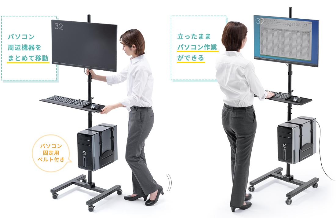 パソコン周辺機器をまとめて移動(パソコン固定用ベルト付き)。立ったままパソコン作業ができる