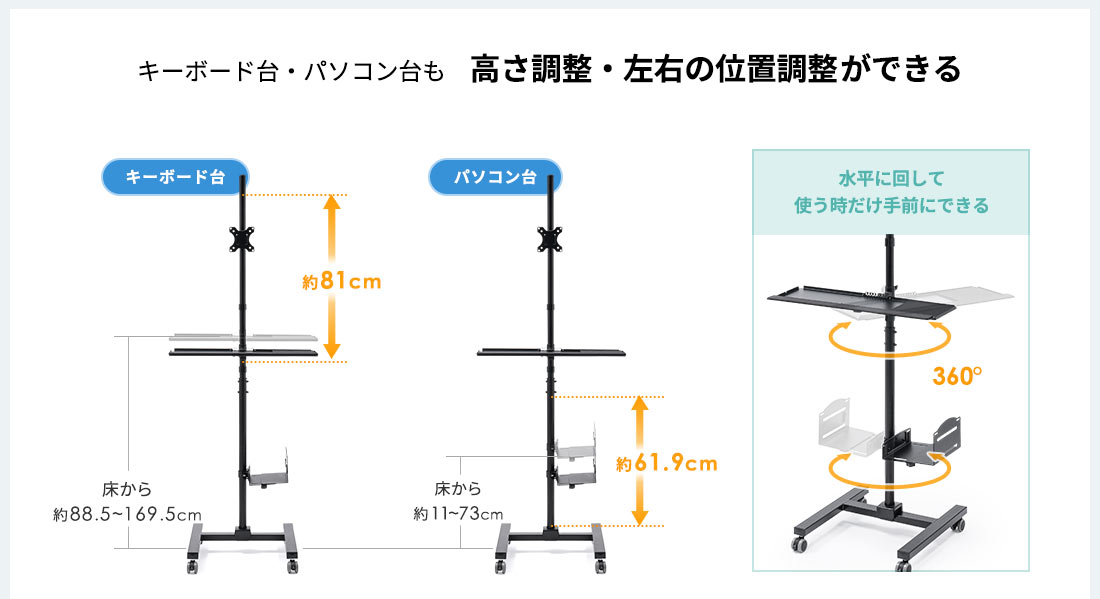 キーボード台、パソコン台も、高さ調整、左右の位置調整ができる。