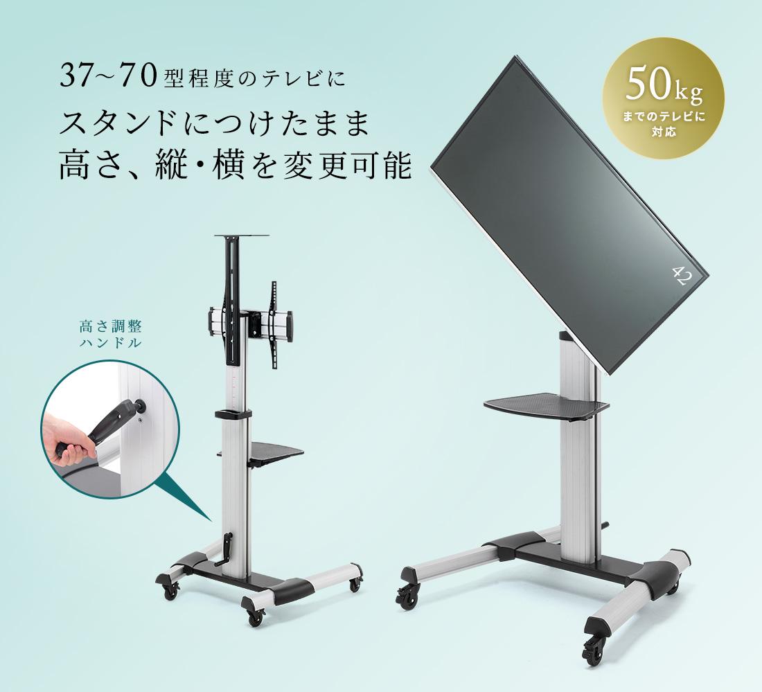 37~70型程度のテレビに スタンドにつけたまま高さ、縦・横を変更可能 50kgまでのテレビに対応