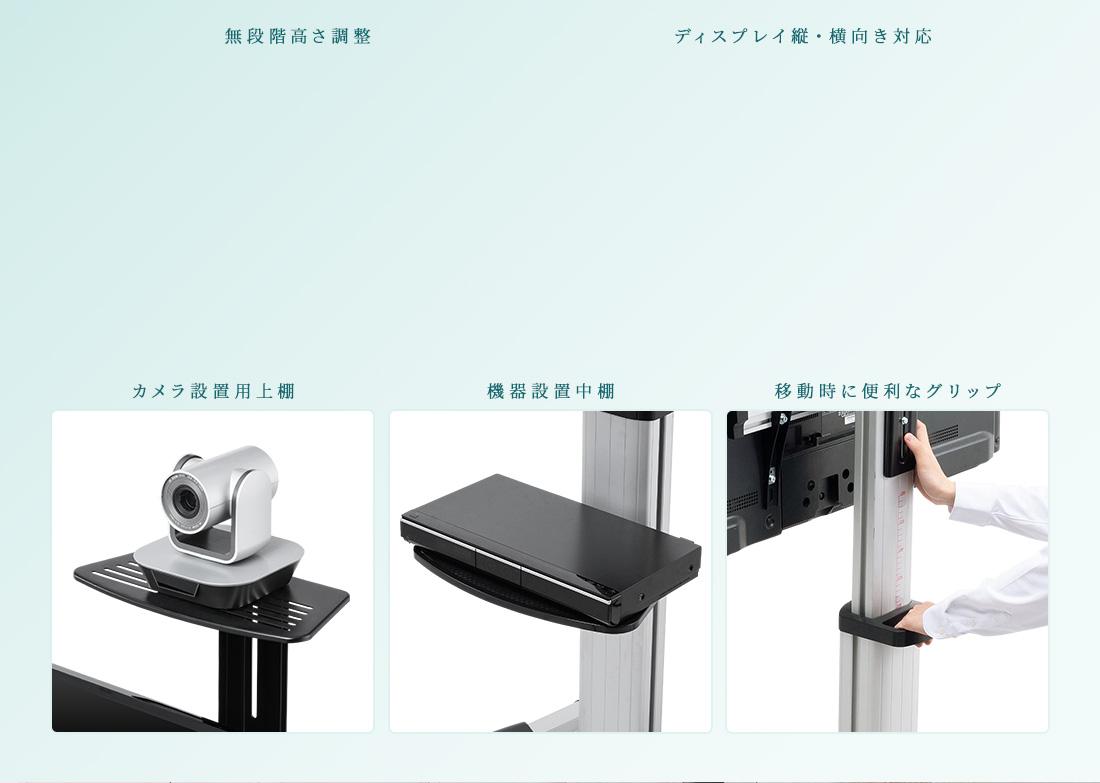 無段階高さ調整 ディスプレイ縦・横向き対応 カメラ設置上棚 機器設置中棚 移動時に便利なグリップ