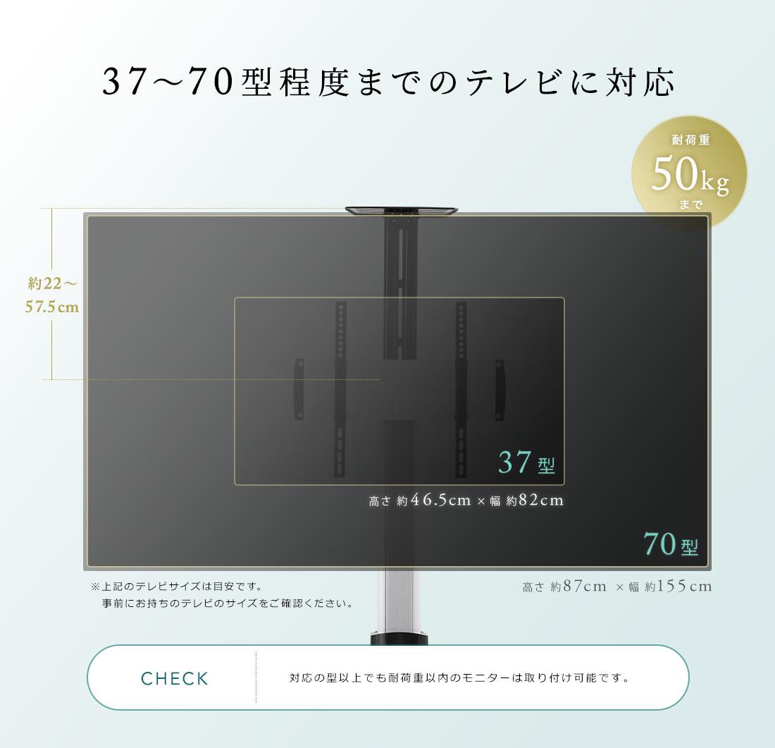 37~70型程度のテレビに対応