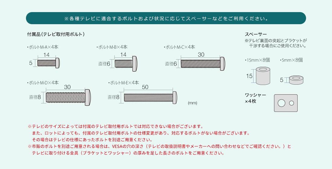 各種テレビに適合するボルトおよびお状況に応じてスペーサーなどをご利用ください