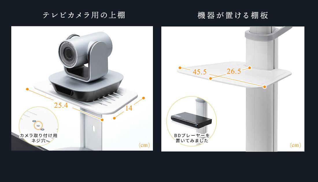 テレビカメラ用の上棚、機器が置ける棚板