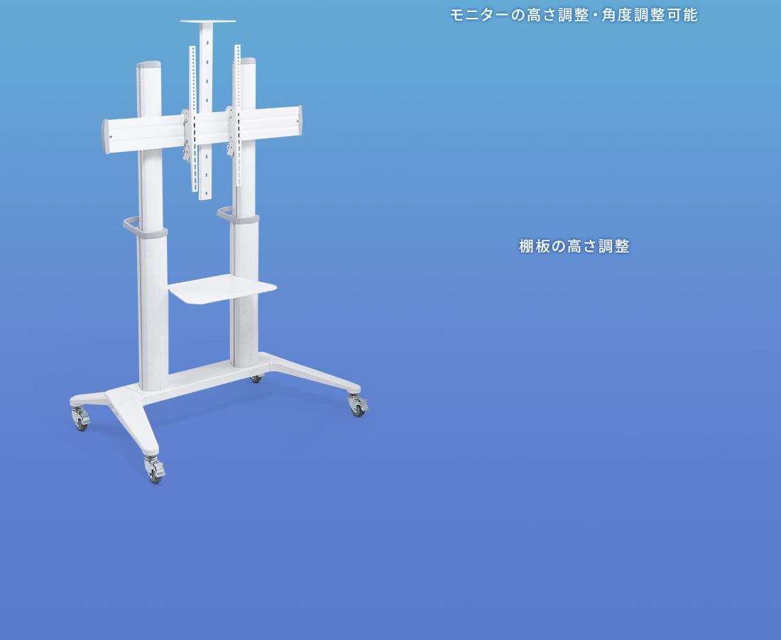 モニターの高さ調整・角度調整可能、棚板の高さ調整