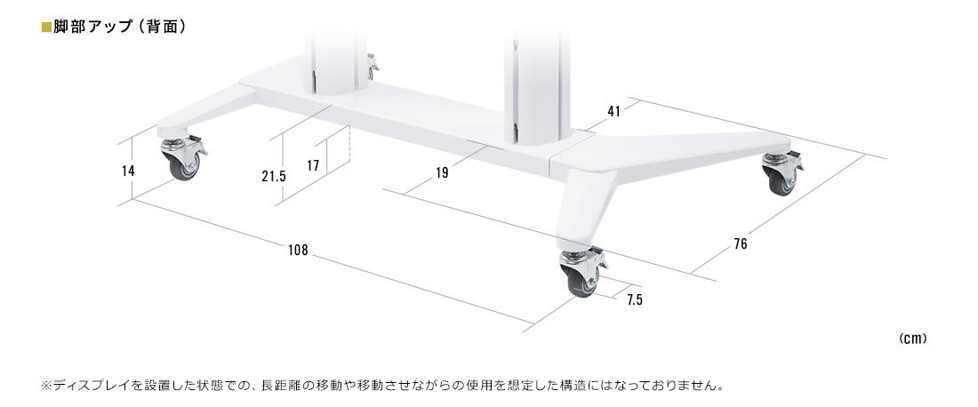 脚部アップ(背面)※ディスプレイを設置した状態での、長距離の移動や移動させながらの使用を想定した構造にはなっておりません。