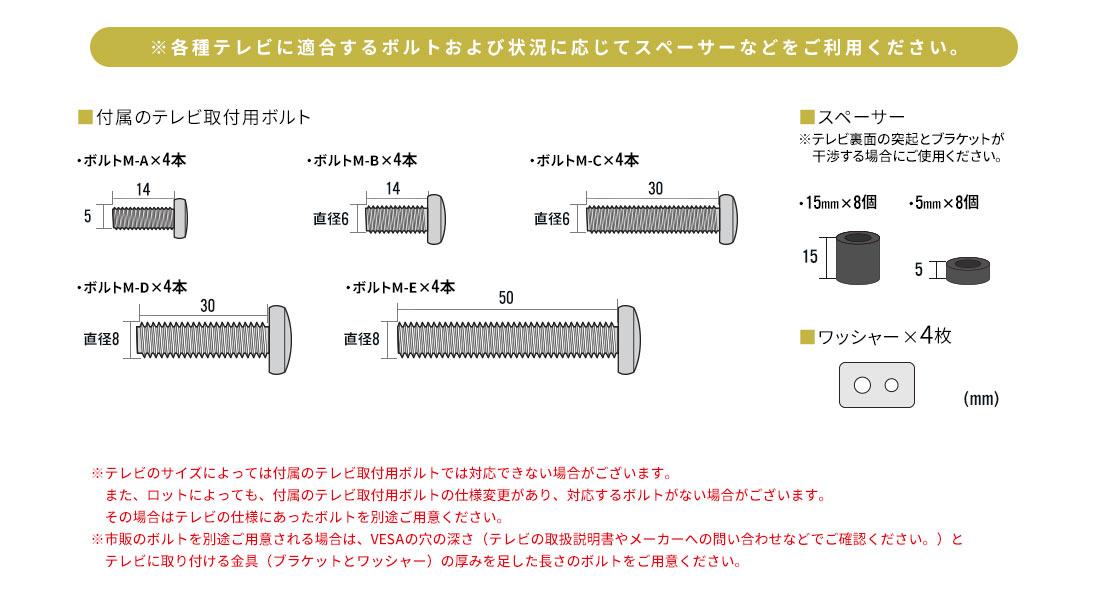 ※各種テレビに適合するボルトおよび状況に応じてスペーサーなどをご利用ください。
