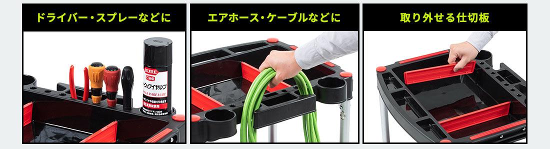 ドライバー・スプレーなどに、エアホース・ケーブルなどにも。取り外せる仕切板が便利。