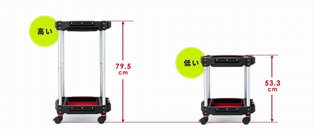 高い時は、79.5cm。低い時は、53.3cm。
