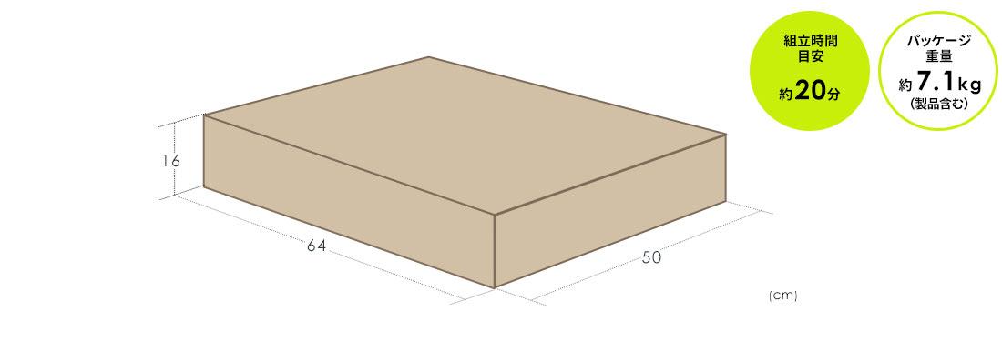 組立時間目安、約20分。パッケージ(製品含む)約7.1kg
