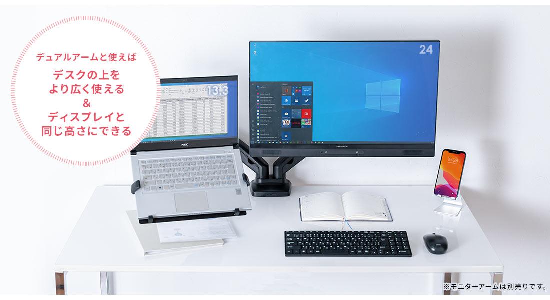 デュアルアームと使えば、デスクの上をより広く使える&ディスプレイと同じ高さにできる