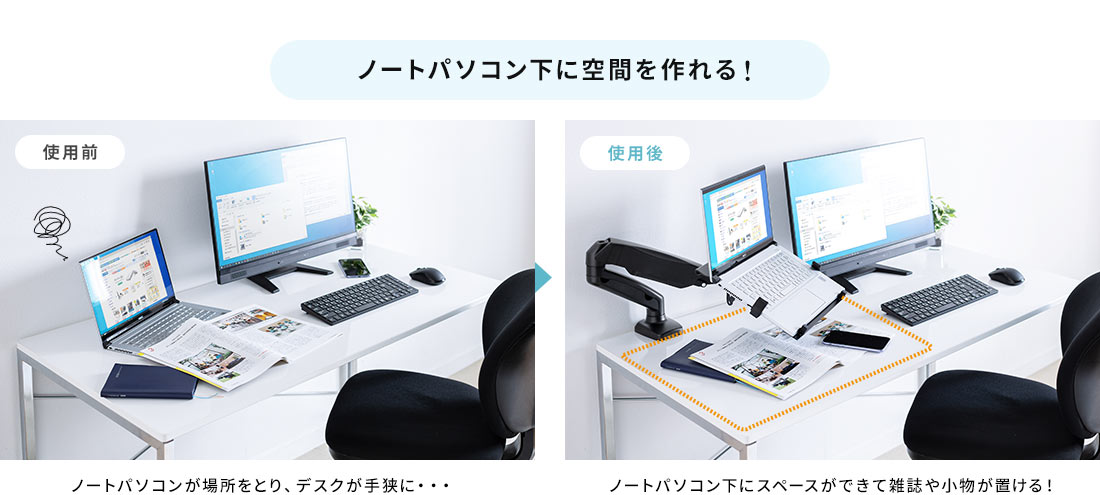 ノートパソコン下に空間を作れる!