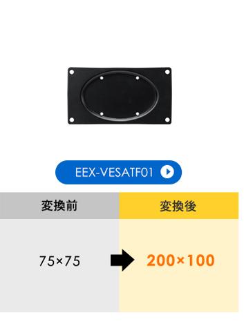 EEX-VESATF01