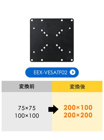 EEX-VESATF02