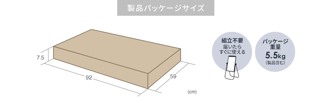 製品パッケージサイズ パッケージ重量約5.5kg(製品含む)