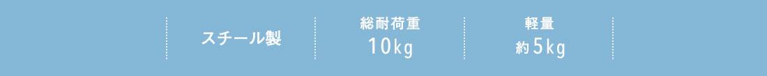 スチール製、総耐荷重10kg、軽量約5kg