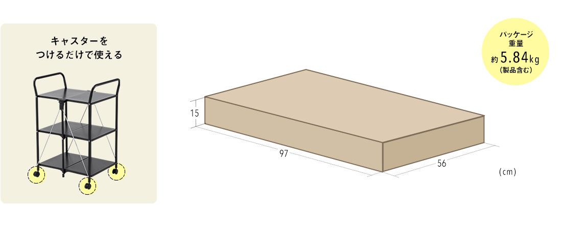 キャスターをつけるだけで使える。パッケージ重量約5.84kg(製品含む)