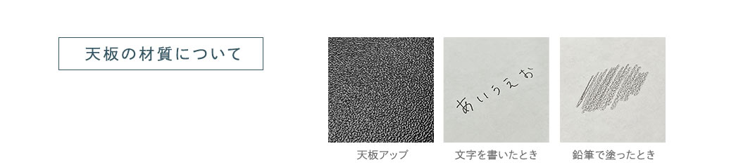 天板の材質について