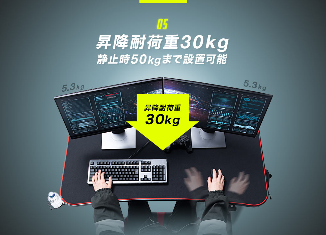 昇降耐荷重30kg 静止時50kgまで設置可能
