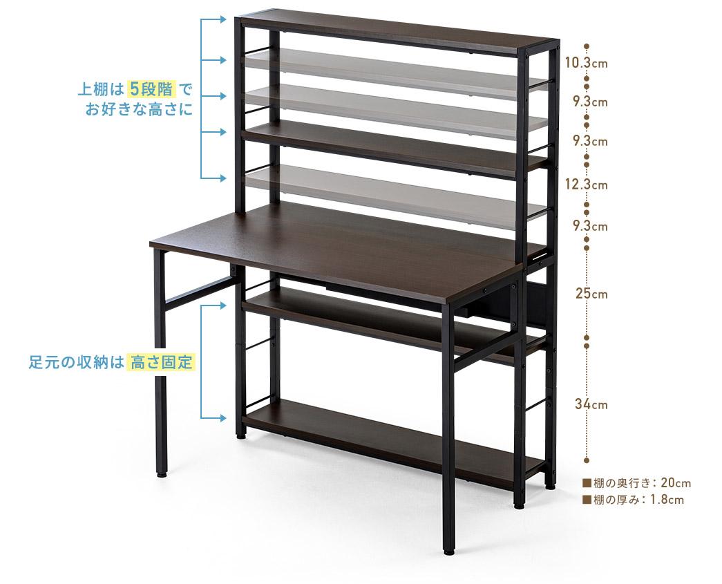 上棚は5段階でお好きな高さに 足元の収納は高さ固定