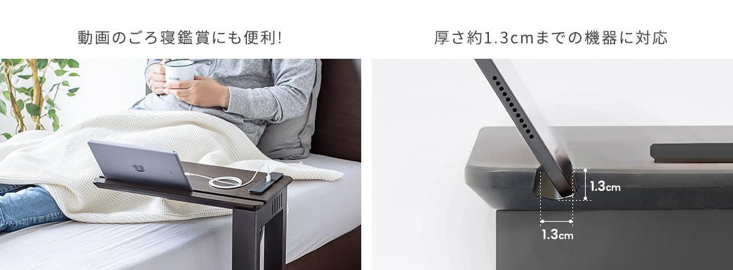 動画のごろ寝鑑賞にも便利 厚さ約1.3cmまでの機器に対応