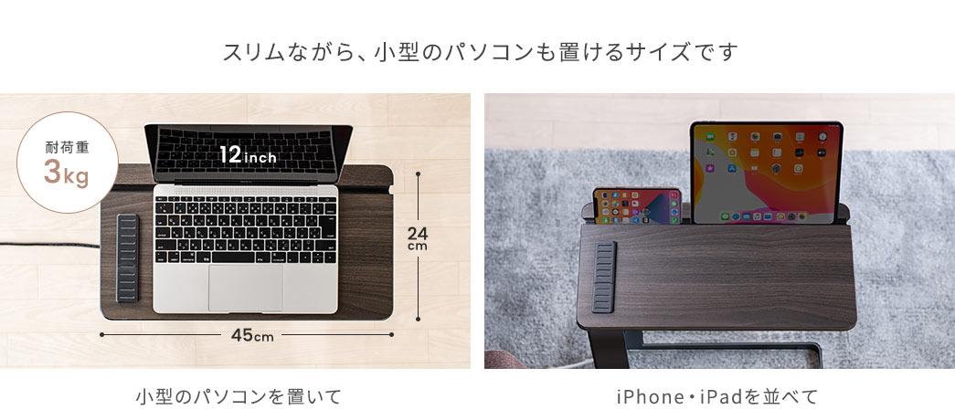 スリムながら、小型のパソコンも置けるサイズです