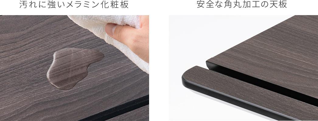 汚れに強いメラミン化粧板 安全な角丸加工の天板
